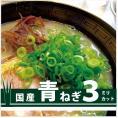 【イベント・町内会・学祭・店舗・屋台用】ラーメンの具として最適な切り幅!スープとの絡み具合は抜群 国産青ねぎ3ミリカット 1kg