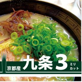 【メニューにこだわりたい!家庭でも九条ねぎが食べたい方必見!】ラーメンの具として最適な切り幅!スープとの絡み具合は抜群 九条ねぎ3ミリカット 1kg