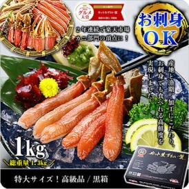 【生食OK】特大カット生ずわい蟹(高級品/黒箱)内容量1000g [送料無料]約4人前 【カニ】【かに】あす着