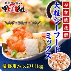 大粒シーフードミックス3種(エビ、ホタテ、イカ)1kg  (他商品との同梱OK)