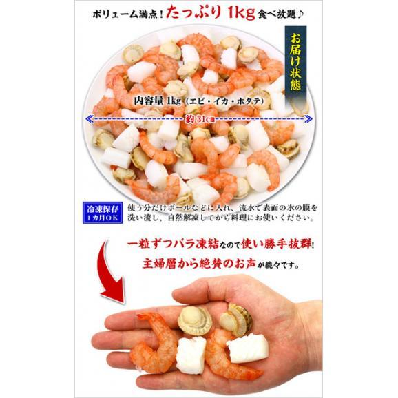 大粒シーフードミックス3種(エビ、ホタテ、イカ)1kg [送料無料](他商品との同梱OK)02