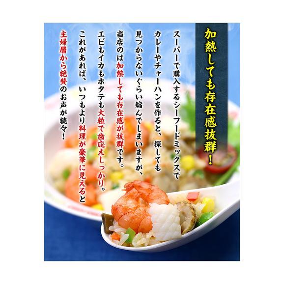 大粒シーフードミックス3種(エビ、ホタテ、イカ)1kg [送料無料](他商品との同梱OK)03