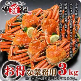 【業務用/同梱不可】ボイルずわい蟹/姿3kg(500g前後×6尾入り)[送料無料]※業務用のため同梱不可、食べ方の説明書は同封できません。解凍半日ほど【カニ】【かに】【蟹】あす着