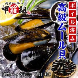 殻付きムール貝(ボイル)500g
