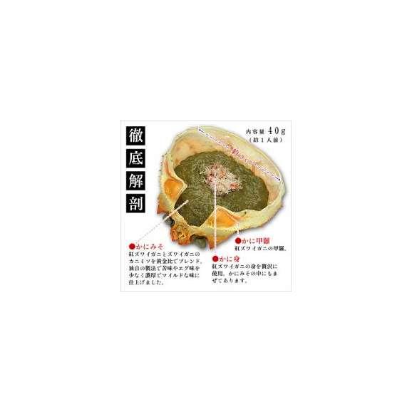 かにみそ甲羅盛り(6個入り)[送料無料](他商品との同梱OK)02