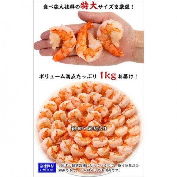 特大むきえび(ブラックタイガー)1kg/約35-50尾前後入り[送料無料](他商品と同梱OK)02