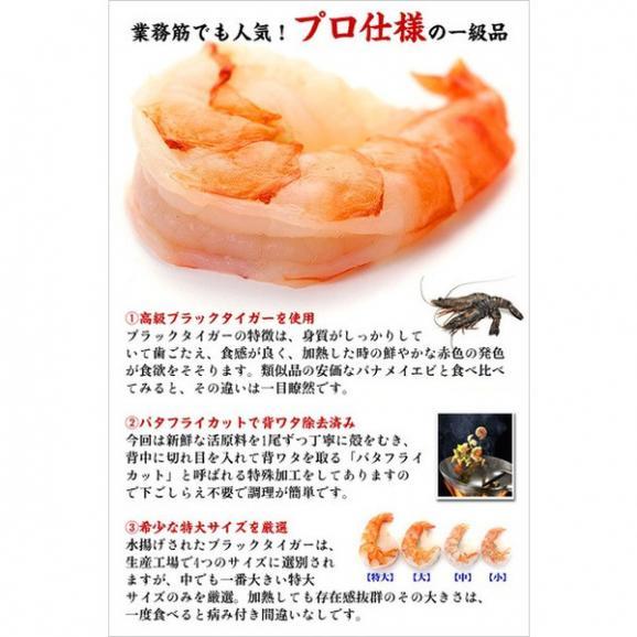 特大むきえび(ブラックタイガー)1kg/約35-50尾前後入り[送料無料](他商品と同梱OK)03