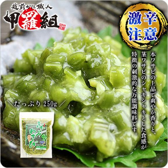 激辛きざみワサビ醤油味250g (他商品と同梱OK)01