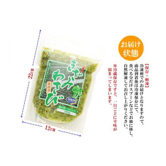 激辛きざみワサビ醤油味250g (他商品と同梱OK)02