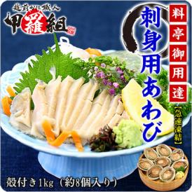 お刺身用アワビ1kg(約8個入り)[送料無料]