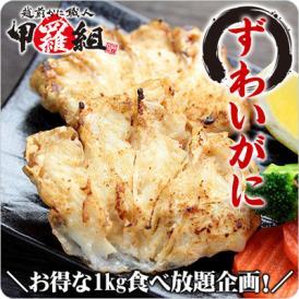 生ズワイガニ肩肉ハーフカット1kg[送料無料](他商品と同梱OK)