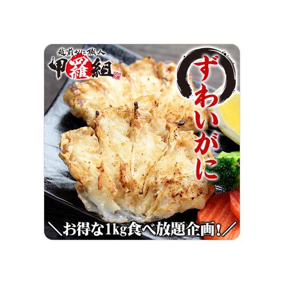 生ズワイガニ肩肉ハーフカット1kg[送料無料](他商品と同梱OK)01