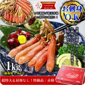 【生食OK】面倒な肩肉なし♪超特大カット生ずわい蟹(特級品/赤箱)内容量1000g/総重量1300g[送料無料]約4人前※たっぷり食べたい場合は2セット購入がお勧め!【カニ】【かに】【蟹】 あす着