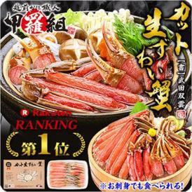 【生食OK】カット生ずわい蟹(レギュラー品/白箱)[送料無料]内容量750g/総重量1000g約3人前※たっぷり食べたい場合は2セット購入がお勧め!