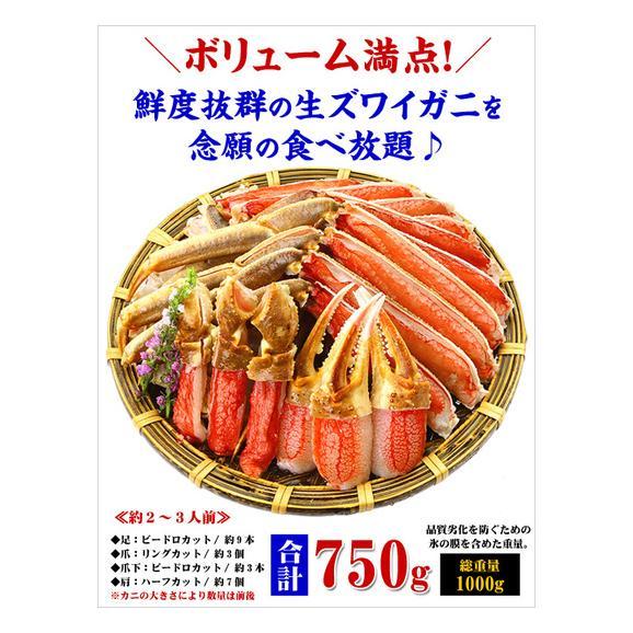 【生食OK】カット生ずわい蟹(レギュラー品/白箱)[送料無料]内容量750g/総重量1000g約3人前※たっぷり食べたい場合は2セット購入がお勧め!03