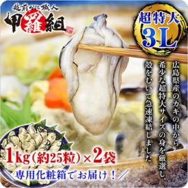 \値下げしました/【徳用】ジャンボ広島かき2kg(1kg×2袋)[送料無料]※他商品と同梱OK【カキ】【牡蠣】【かき】あす着
