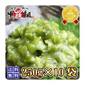 【業務用】「金印」きざみワサビ醤油味250g×10袋入 送料無料 (他商品と同梱OK)
