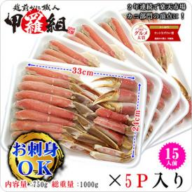 お得な業務用/簡易包装!【生食OK】カット生ずわい蟹(レギュラー品/白箱)750g×5個入り(約15人前)