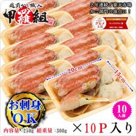 お得な業務用/簡易包装!【生食OK】カット生ずわい蟹250g×10個入り(約10人前)