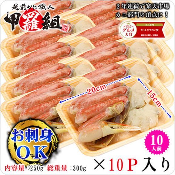 お得な業務用/簡易包装!【生食OK】カット生ずわい蟹250g×10個入り(約10人前)01