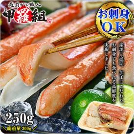 生食OK!【お試し一人前】カット生ずわい蟹250g(総重量300g) かに カニ