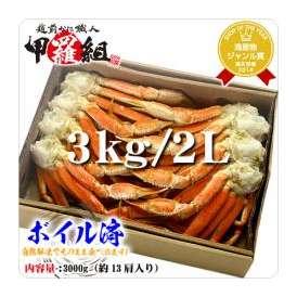 【お得な業務用/簡易包装】ボイルずわい蟹/足3kg(カナダ規格2Lサイズ/約 肩入り)[送料無料]