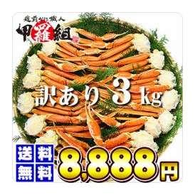【訳あり(サイズ無選別/足折れ混じり)】ボイルずわい蟹/足3kg[送料無料]