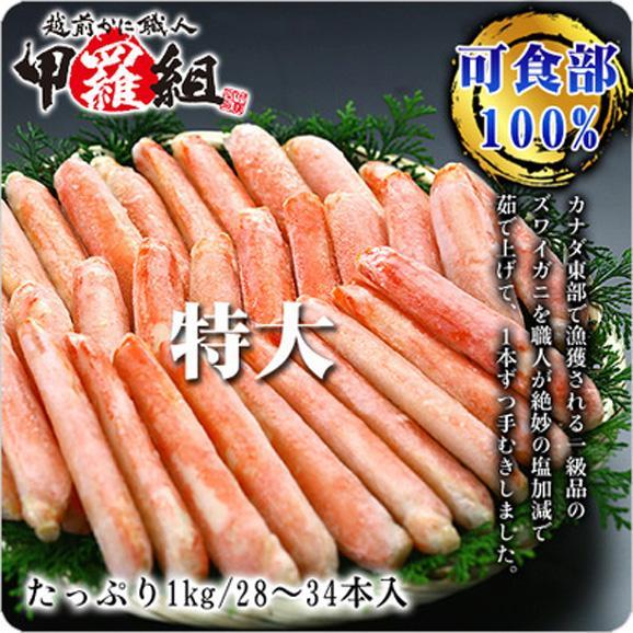 特大ボイルずわいがに棒肉1kg(IQFバラ凍結4L/28~34本入り)01