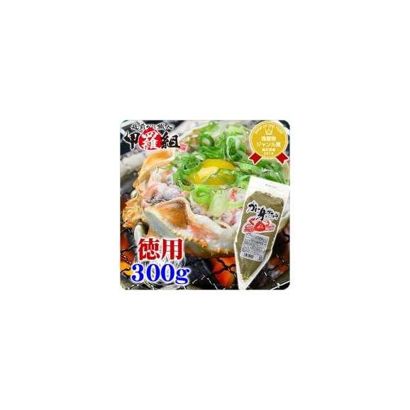 【お徳用】かにみそ300g送料無料【蟹味噌】【かにみそ】【カニミソ】【かに味噌】【カニ味噌】【蟹みそ】【蟹ミソ】