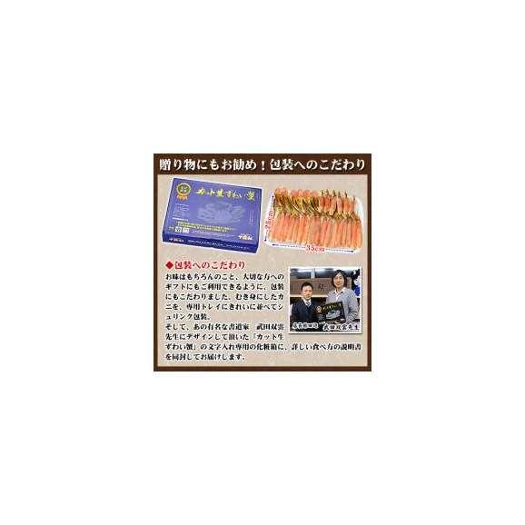 【生食OK】カット生ずわい蟹(ファミリーパック/青箱)[送料無料]内容量1000g/総重量1300g約4人前※たっぷり食べたい場合は2セット購入がお勧め!【カニ】【かに】【蟹】02