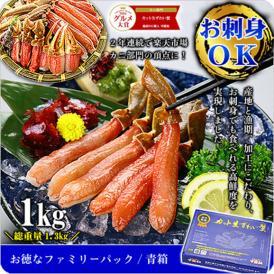 【生食OK】カット生ずわい蟹(ファミリーパック/青箱)[送料無料]内容量1000g/総重量1300g約4人前※たっぷり食べたい場合は2セット購入がお勧め!【カニ】【かに】【蟹】