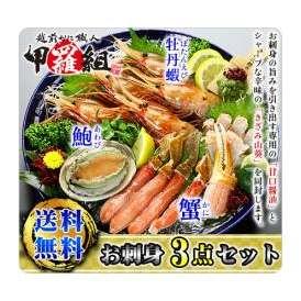 蟹!蝦!鮑!高級お刺身3点セット[送料無料]◆今なら専用醤油&きざみわさびプレゼント!