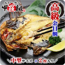 実店舗で人気の金目鯛の干物の2尾セット!【キンメダイ】【きんめだい】【干物】【一夜干し】