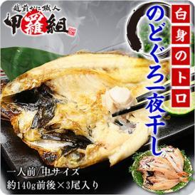 『幻の魚』『白身のトロ』高級魚のどぐろの干物の3尾セット!【ノドグロ】【とろ】【干物】【一夜干し】