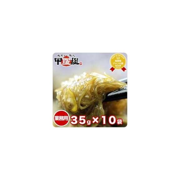 【業務用】がごめ納豆昆布35g×10袋[送料無料]01