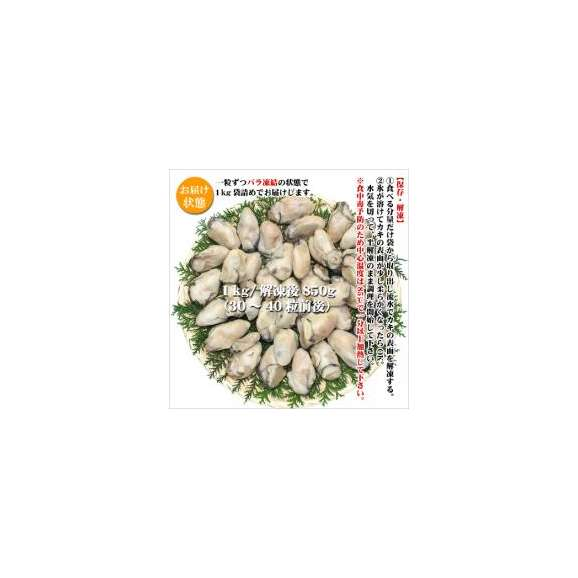 【業務用】ジャンボ広島かき1kg×10袋(解凍後850g/30-40粒前後)送料無料※他商品と同梱OK【カキ】【牡蠣】【かき】あす着02
