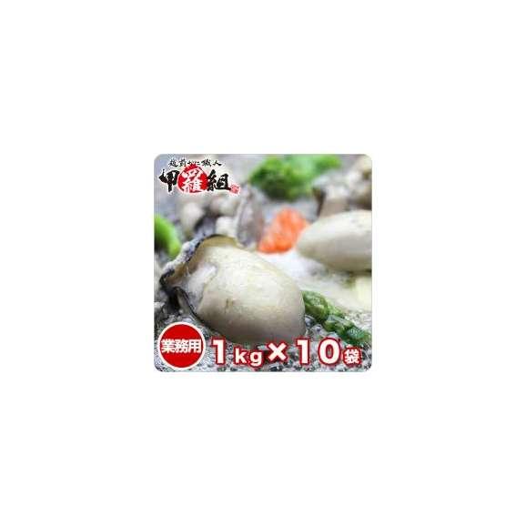 【業務用】ジャンボ広島かき1kg×10袋(解凍後850g/30-40粒前後)送料無料※他商品と同梱OK【カキ】【牡蠣】【かき】あす着01