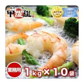 【業務用】特大むきえび(ブラックタイガー)1kg(約35-50尾前後)×10袋[送料無料](他商品と同梱OK)