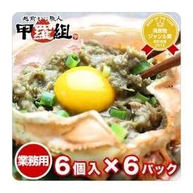 【業務用】かにみそ甲羅盛り36個(6個入×6パック)[送料無料](他商品との同梱OK)
