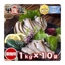 【業務用】お刺身用アワビ10kg前後(1kg約8個入×10)[送料無料]