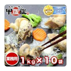 【業務用】柔らかボイルつぶ貝10kg(1kg×10袋) [送料無料]