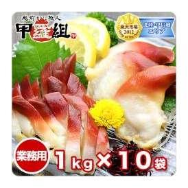 【業務用】特大ホッキ貝(ボイル/むき身)10kg(1kg×10袋) 【送料無料】