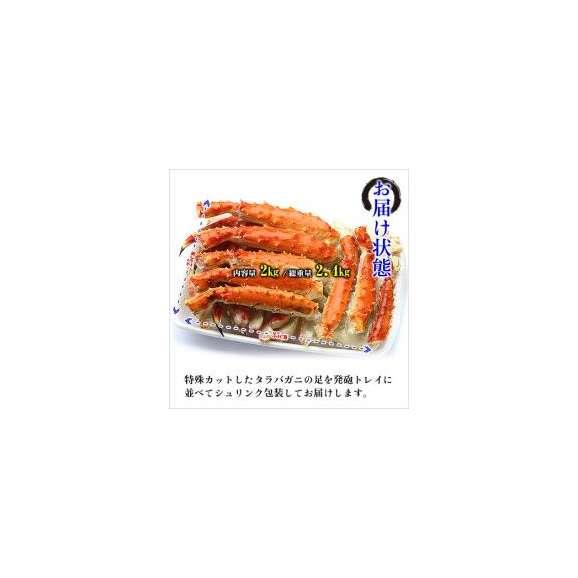 【高級アラスカ産】切れ目入り超特大6Lボイルたらばがに(内容量2kg/総重量2.4kg)[送料無料]02