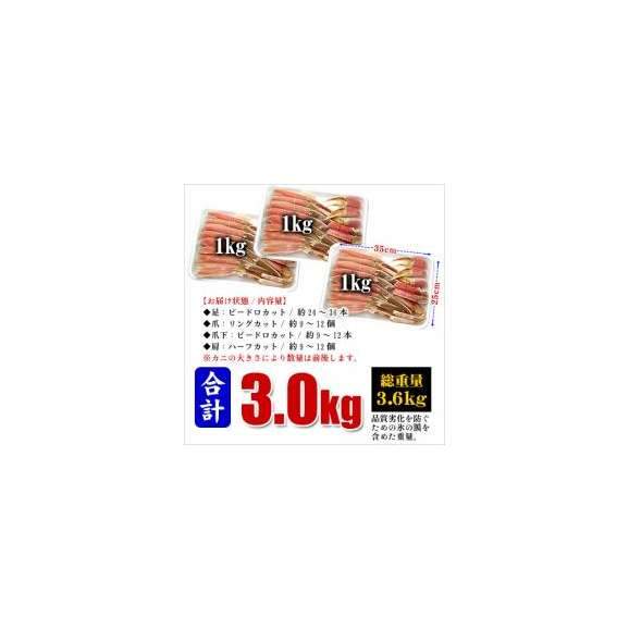 【徳用】カット生ずわい蟹どっさり3kg(1kg×3パック)[送料無料]02