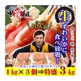 【徳用】カット生ずわい蟹どっさり3kg(1kg×3パック)[送料無料]