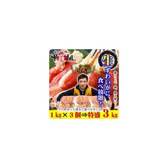 【徳用】カット生ずわい蟹どっさり3kg(1kg×3パック)[送料無料]01