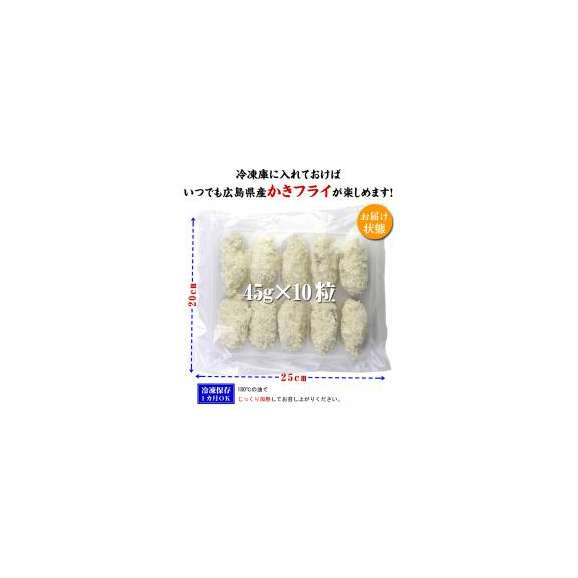 広島県産かきフライ450g(45g×10粒)【カキ】【牡蠣】【かき】【フライ】03