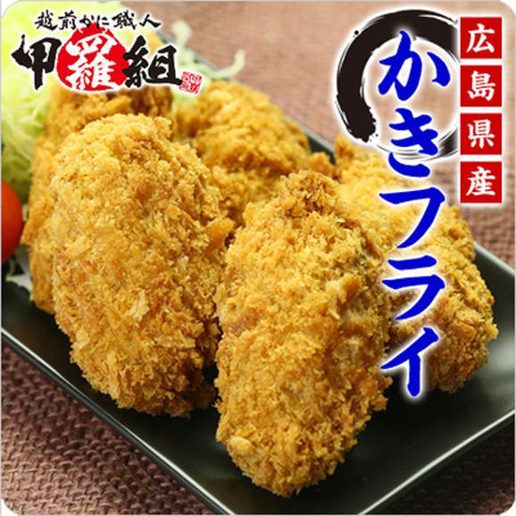 広島県産かきフライ450g(45g×10粒)【カキ】【牡蠣】【かき】【フライ】01