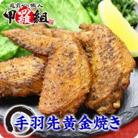 手羽先黄金焼き(1kg)(他商品と同梱OK)【手羽先】【おつまみ】【惣菜】