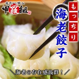 もっちり海老餃子750g (50個入)(他商品と同梱OK)【えび】【エビ】【海老】【餃子】